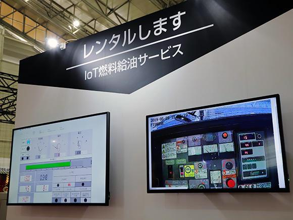 IoT燃料給油サービス