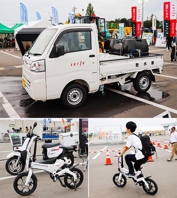 軽散水車や電動バイク、電動アシスト自転車(折りたたみ式)も展示