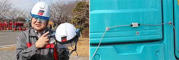 左:ヘルメットセンサー(子機)は重い、振動子が壊れやすい、防水仕様ではないといった課題が指摘されていた。右:重機周りに発光機を取り付けるため、見栄えが悪い、ケーブルを傷めやすいという声も。