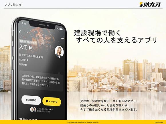 現場マッチングアプリ「助太刀」のイメージ。仕事のマッチングやストア、他の会員とのコミュニケーション、決済機能もある