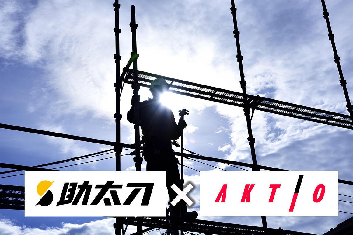 現場マッチングアプリ「助太刀」とアクティオが協業 見えてくる新しい建機レンタルとは?