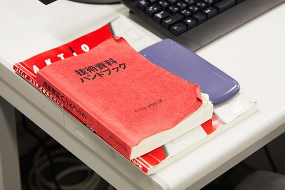 技術部の成果のひとつ、技術資料ハンドブック。アクティオ社員が常に携えて頼りにしている虎の巻だ。技術部は常に社員と共にある