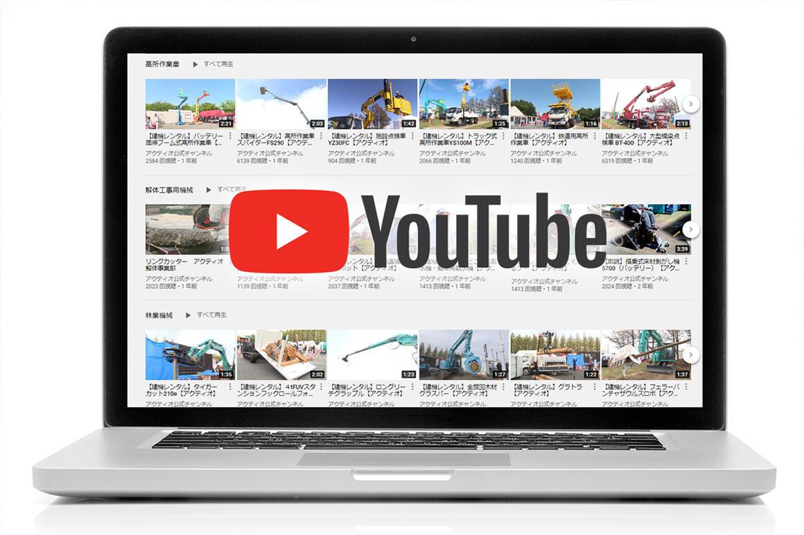 YouTubeアクティオ公式チャンネルの注目動画をPICK UP!:その1