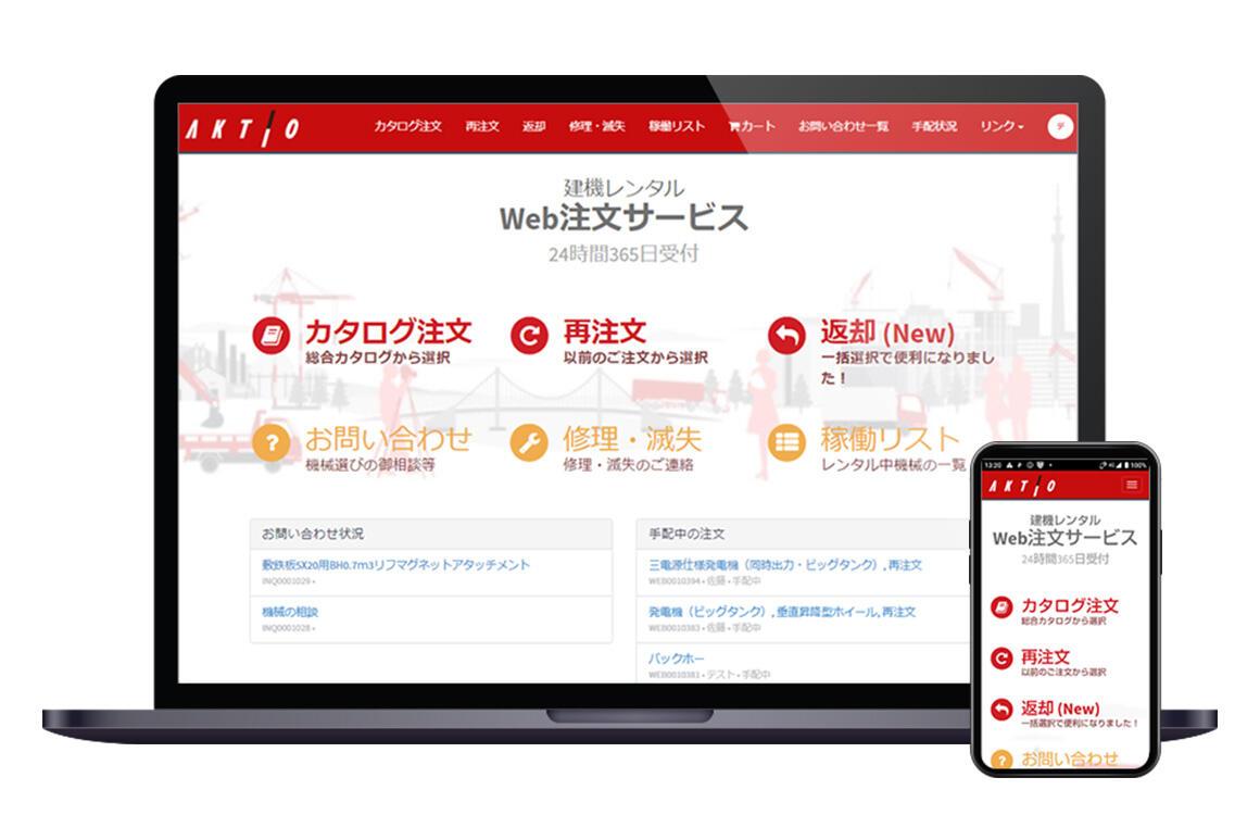 本格スタートした「アクティオ建機レンタルWeb注文サービス」が建設現場を変える!