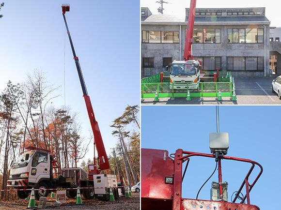 左・右上:「作業現場」と「操作室」がある浅間山出張所に高所作業車を配備し、それぞれが見通せるようにしてWi-Fiの電波を飛ばしている。右下:高所作業車のバスケットに取り付けられた無線LANルーター