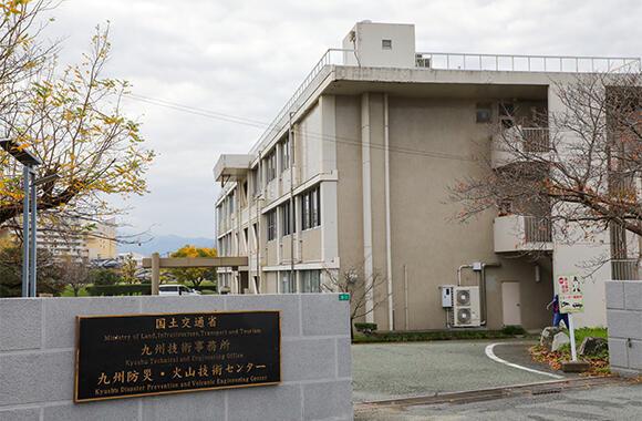 九州技術事務所は、1950(昭和25)年4月に久留米機械整備事務所として発足。1966(昭和41)年4月に九州技術事務所として発展的に生まれ変わった。現在は、社会資本整備や維持管理及び防災に資する新技術の活用、技術開発・調査、防災機能並びに人材育成に関わる業務を担っている