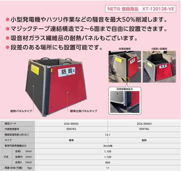 >発電機防音BOX