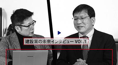 建設業の未来インタビュー動画(Vol.1)