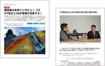 建設業の未来インタビュー【1】 ICT施工と5Gが現場を変革する!記事イメージ